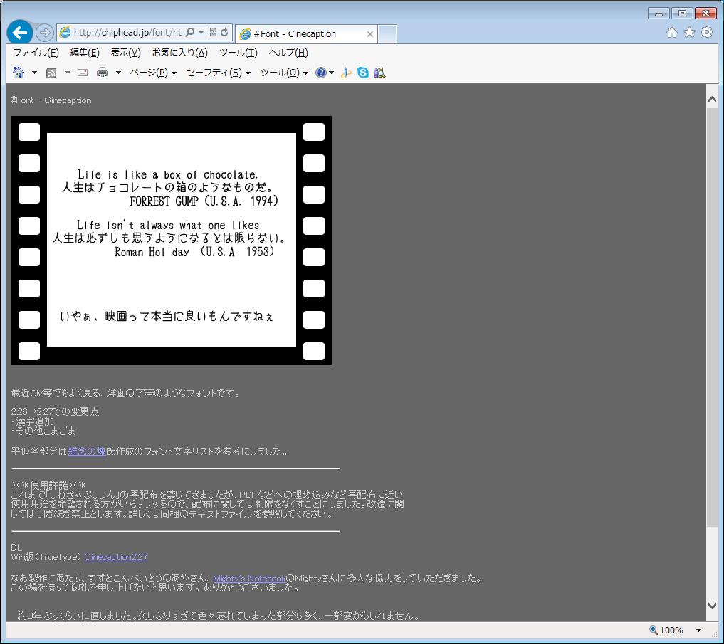 字幕 フォント 映画